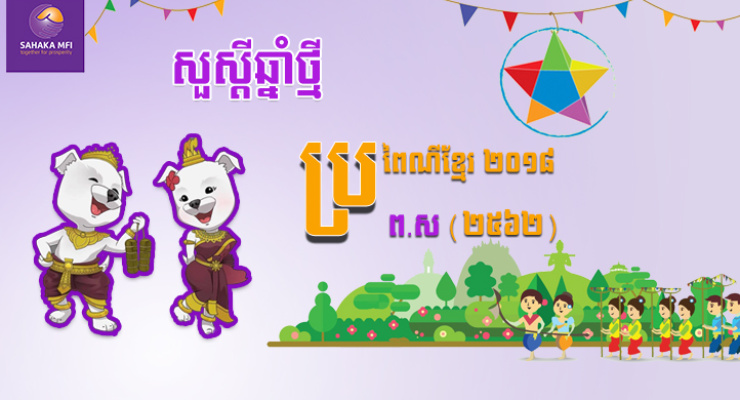 Blessing Day and celebration of Khmer New Year 2018
